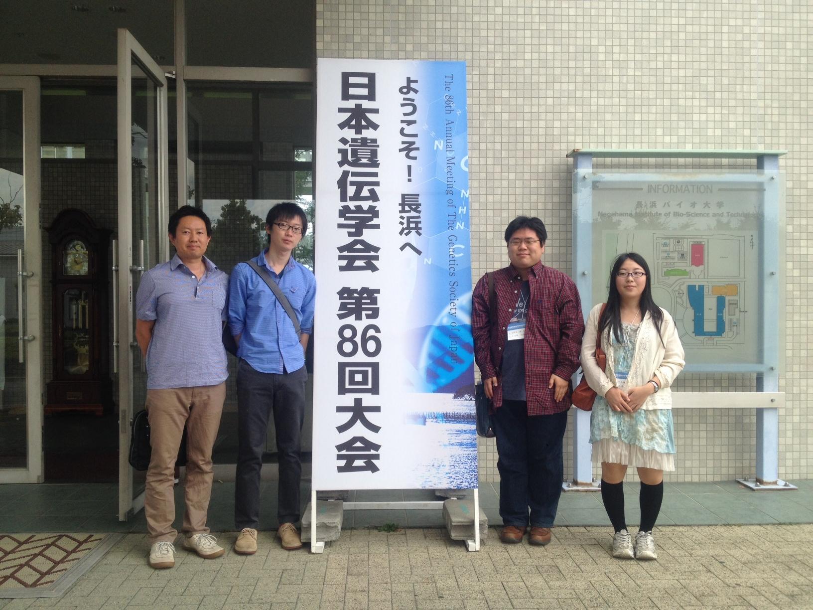 日本遺伝学会第86回大会